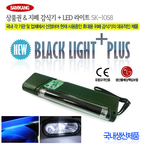 BLACK LIGHT+PLUS (LED)