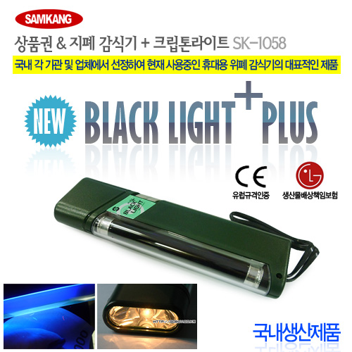 BLACK LIGHT+PLUS (크립톤)